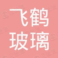 济南飞鹤玻璃工艺制品有限公司