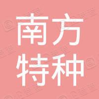 广东南方特种铜材有限公司