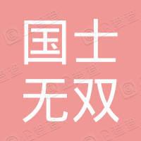潍坊国士无双餐饮管理有限公司