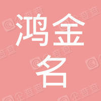 深圳前海鸿金名企业服务有限公司