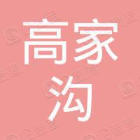 中阳县高家沟联通营业厅