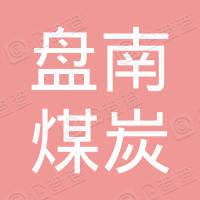 贵州盘南煤炭旧屋基井区有限责任公司