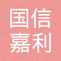 扬州国信嘉利基金销售有限公司