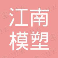 常熟江南模塑科技有限公司