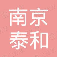 南京泰和房地产开发有限公司
