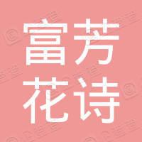 洪雅瓦屋山镇富芳花诗民宿酒店