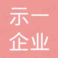 上海示一企业管理集团有限公司