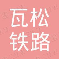 湖南省瓦松铁路建设投资有限责任公司