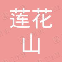 汕头市莲花山温泉度假村有限公司