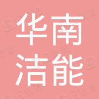 广东华南洁能石化集团有限公司