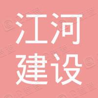 浙江江河建设有限公司