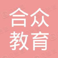 青岛合众教育传媒中心(有限合伙)