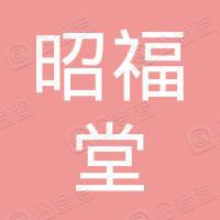 通榆县昭福堂医药有限公司