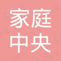 深圳市家庭中央空调有限公司