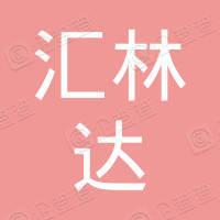 深圳汇林达科技有限公司