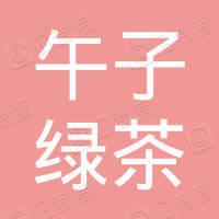 陕西省午子绿茶有限责任公司