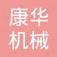 红安县康华机械租赁有限公司