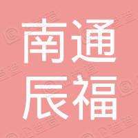 江苏南通六建集团福辰劳务有限公司
