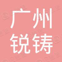 广州锐铸生物科技有限公司