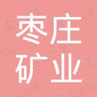 枣庄矿业(集团)有限责任公司
