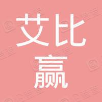 深圳市艾比赢投资企业(有限合伙)