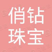深圳市俏钻珠宝有限公司