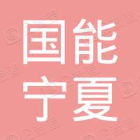 神华宁夏煤业集团红石湾煤矿有限责任公司