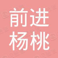 广州市天河区东圃镇前进杨桃公园