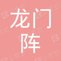 重庆龙门阵投资开发有限公司