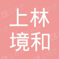 上林境和国际广告(北京)有限公司