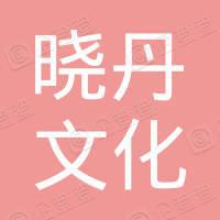 北京曉丹文化發展有限公司