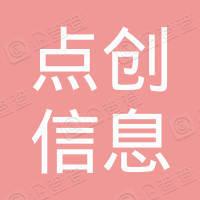 深圳市點創信息咨詢有限公司