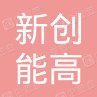 北京新创能高电气设备有限公司