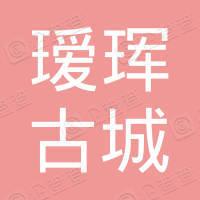 黑龙江省瑷珲古城旅行社有限公司