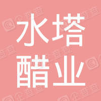 山西水塔醋业股份有限公司