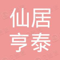 仙居县亨泰塑料制品厂(普通合伙)