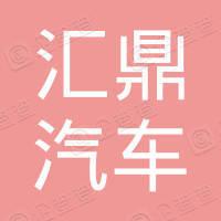 汇鼎(上海)汽车销售有限公司