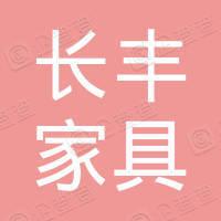 东莞市长丰家具有限公司