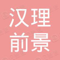 上海汉理前景创业投资合伙企业(有限合伙)