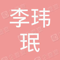 李玮珉建筑设计咨询(上海)有限公司