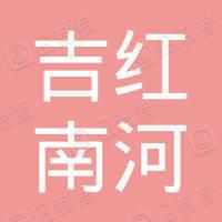 大安市吉红南河水产养殖有限公司