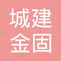 北京城建金固建设集团股份有限公司河南分公司