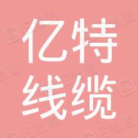 南京亿特线缆有限公司