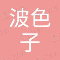 南京波色子物联网科技有限公司