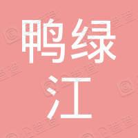 丹东鸭绿江磨片有限公司