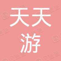 桂林市天天游导游服务有限公司