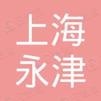 上海永津环保技术有限公司