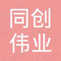 深圳同创伟业新兴产业创业投资基金(有限合伙)
