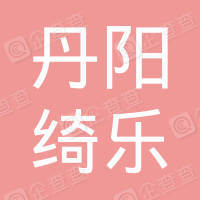 丹阳市绮乐服装辅料有限公司