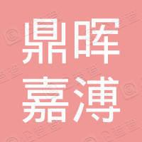 上海鼎晖嘉溥股权投资合伙企业(有限合伙)